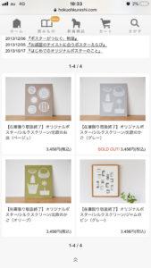 「北欧、暮らしの道具店」のサイト購入ページの大きめのポスターの一覧