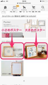 「北欧、暮らしの道具店」のサイト購入ページのポスターのシリーズ一覧