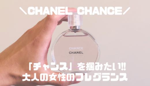 【シャネルの「チャンス オー タンドゥル」徹底レビュー】ピンクボトルの大人の香水!