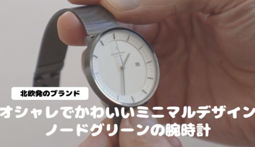 【北欧ブランド:ノードグリーンレビュー】おしゃれな男女に人気のシンプルな腕時計