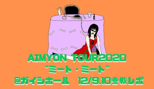 【AIMYON TOUR2020