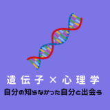 【DNA心理学】科学的にあなたの潜在能力を知る方法
