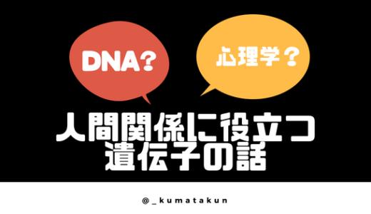 DNA心理学が判明!人間関係のトラブルの原因は遺伝子だった!