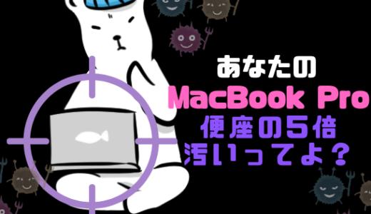 【保存版】あなたのMacBook Proは便座の5倍汚い?部位別の正しい掃除方法まとめ!