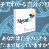 DaiGoオススメの遺伝子性格検査Myself2.0でわかることとは?【結果写真付き】