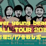"""【never young beach""""STORY""""ツアーのレポ】一度行ったら必ず好きになるネバヤンとは!?【ライブ中の動画あり】"""