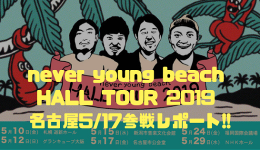【never young beach