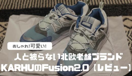 【KARHU(カルフ)/Fusion2.0】人とかぶらない北欧の可愛いスニーカー!【レビュー・口コミ】
