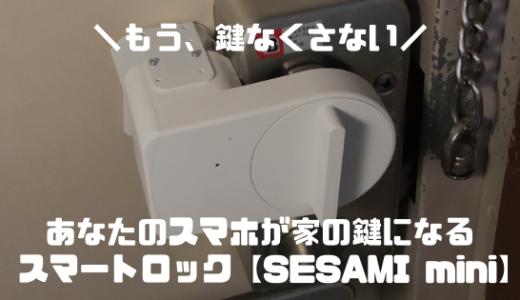 【SESAMI miniレビュー】家の鍵の紛失防止にはスマートロック!まだ鍵で消耗してるの?