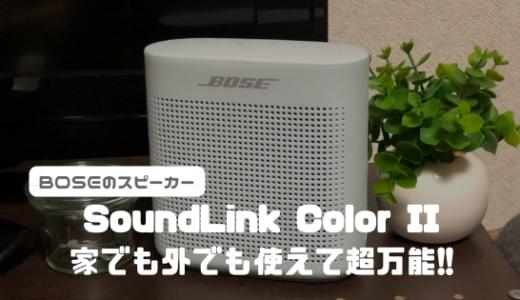 【レビュー】初めてBOSEのスピーカーSoundLink Color IIを使ってみて世界が変わった…