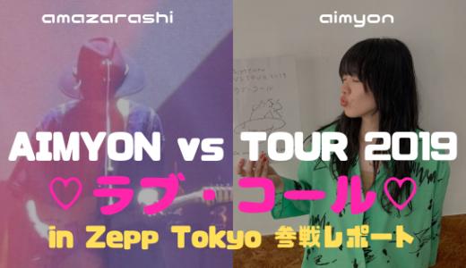 【あいみょんラブ・コール】vs amazarashi(アマザラシ)の対バンは表現者同士のガチバトルだった【東京6/14ライブレポ】