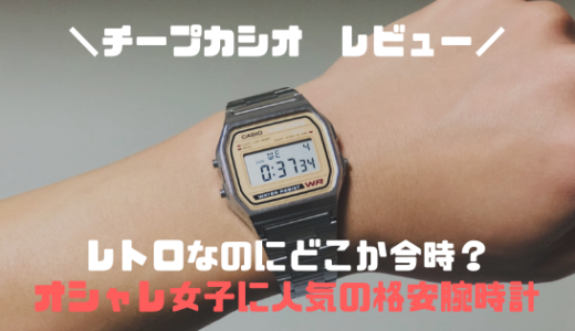 【チープカシオ人気NO.1スタンダードレビュー】あいみょんも持っているレトロでオシャレな腕時計
