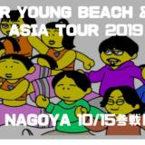 【NEVER YOUNG BEACH AND CHAI ASIA TOUR 2019レポ】新作グッズからセトリからMCまで総まとめ!