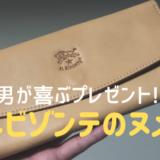 【イルビゾンテの長財布レビュー】ヌメ革が男性へのプレゼントにオススメな理由とは?