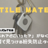 【Tile Mateレビュー】「あれ?どこいった?」がなくなる紛失防止グッズ!スマホも財布も鍵も失くさない