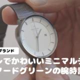 【北欧の腕時計ノードグリーンレビュー】おしゃれな男女に人気のシンプルな腕時計