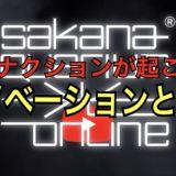 サカナクション初オンラインライブ「SAKANAQUARIUM 光 ONLINE」は音楽に新しいイノベーションを起こした?