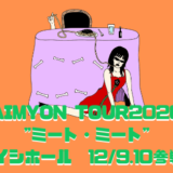 """【AIMYON TOUR2020 """"ミート・ミート""""@ガイシホールライブレポ】コロナ時代になってようやくあいみょんに会えた"""