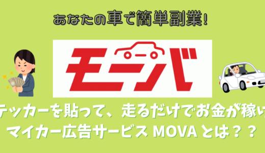 車を持つ人必見!ステッカーを貼って走るだけでお金がもらえる広告サービス「モーバ」とは?