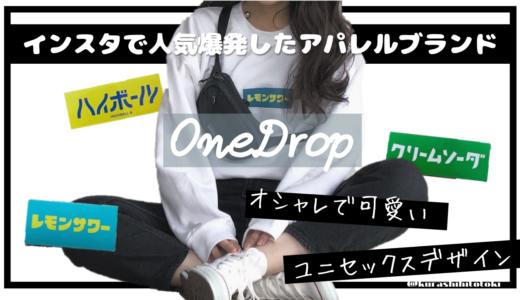 あの芸能人も着用?!ペアルックにぴったりな可愛いロゴやデザインのアパレルブランド【One Drop】