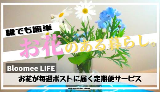 初心者でも簡単お花のある生活!お花の定期便Bloomee LIFEを使った体験談