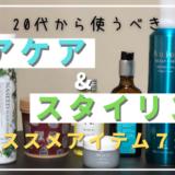 美容師オススメ!20代から使うべき髪に優しいヘアケア&スタイリングアイテム7選!