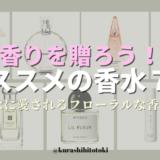 【プレゼントにオススメ!】女性らしさ漂う人気のフローラル系香水7選