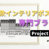 【北欧デザイン】おしゃれなインテリアポスター探しにオススメ!デンマーク発祥プロジェクトノードとは