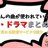 あいみょんの楽曲が使われている映画・ドラマまとめ【無料配信サービス一覧付き】