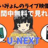 無料であいみょんのライブ映像が見れる唯一の動画配信サービス「U-NEXT(ユーネクスト)」
